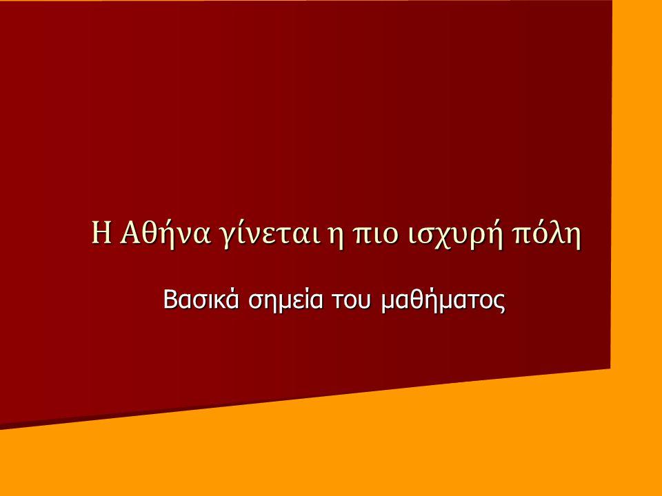 Η Αθήνα γίνεται η πιο ισχυρή πόλη