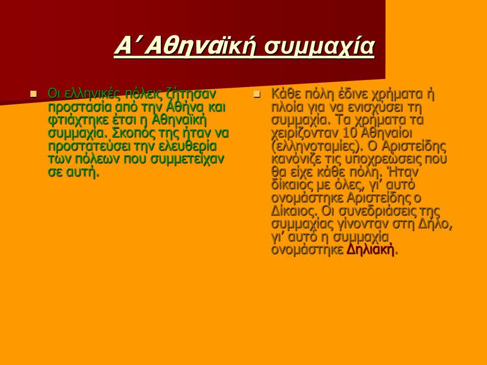 Α' Αθηναϊκή συμμαχία
