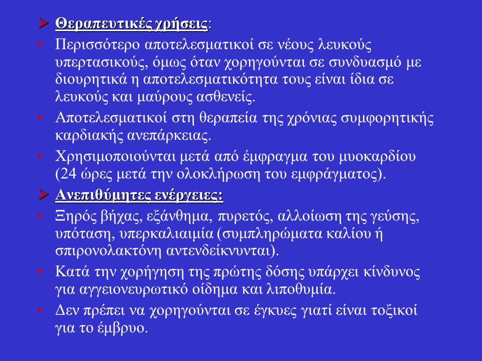 Θεραπευτικές χρήσεις: