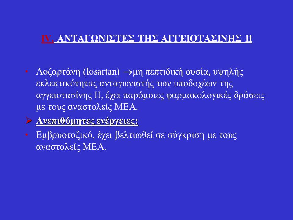IV. ΑΝΤΑΓΩΝΙΣΤΕΣ ΤΗΣ ΑΓΓΕΙOΤΑΣΙΝΗΣ ΙΙ