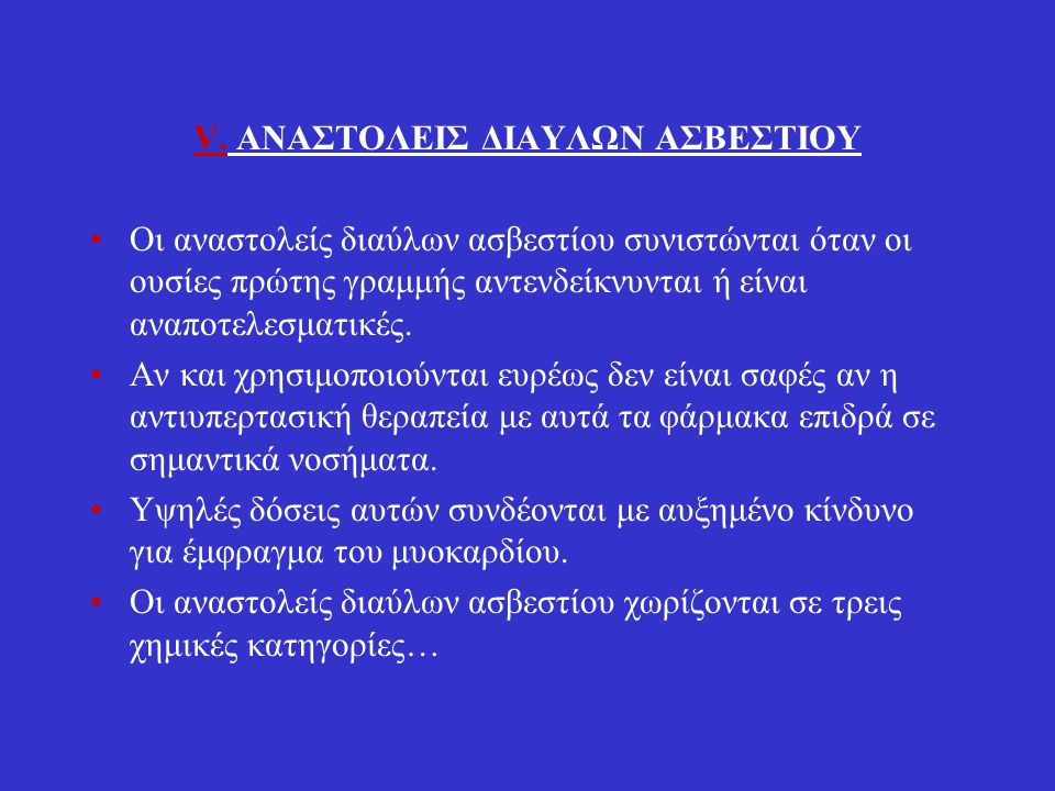 V. ΑΝΑΣΤΟΛΕΙΣ ΔΙΑΥΛΩΝ ΑΣΒΕΣΤΙΟΥ