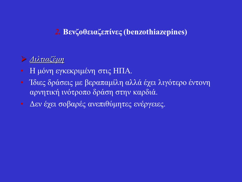 2. Βενζοθειαζεπίνες (benzothiazepines)
