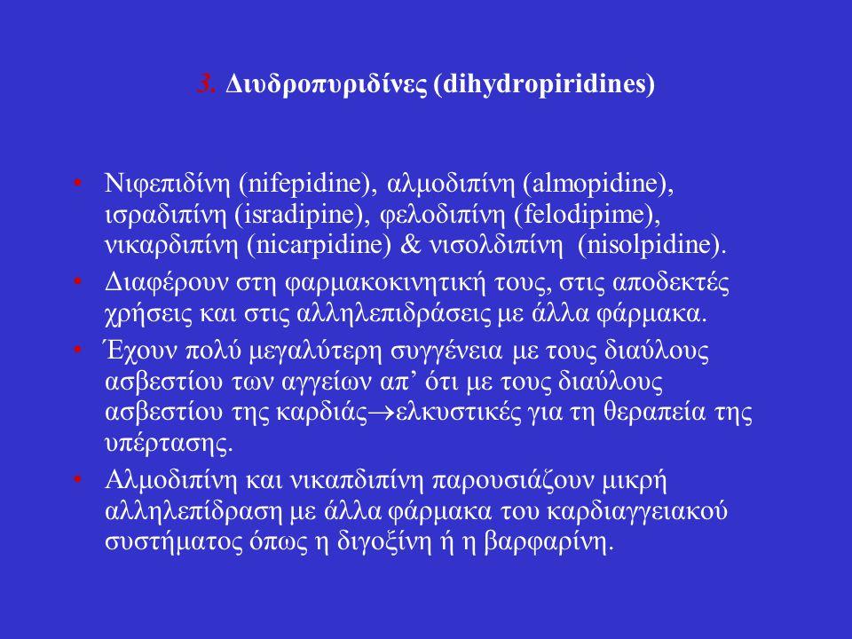 3. Διυδροπυριδίνες (dihydropiridines)