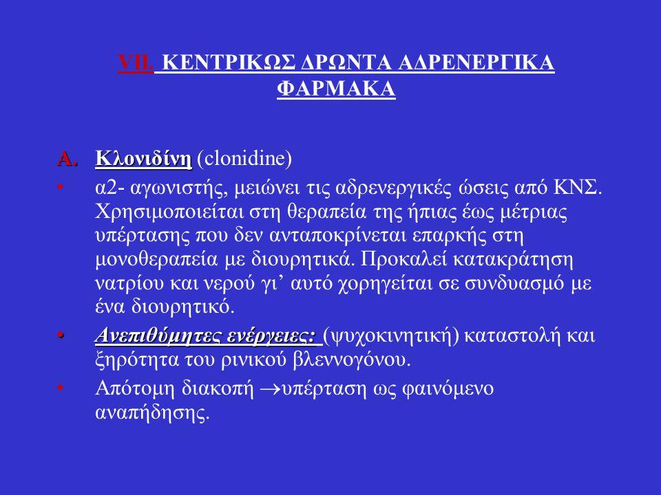VII. ΚΕΝΤΡΙΚΩΣ ΔΡΩΝΤΑ ΑΔΡΕΝΕΡΓΙΚΑ ΦΑΡΜΑΚΑ