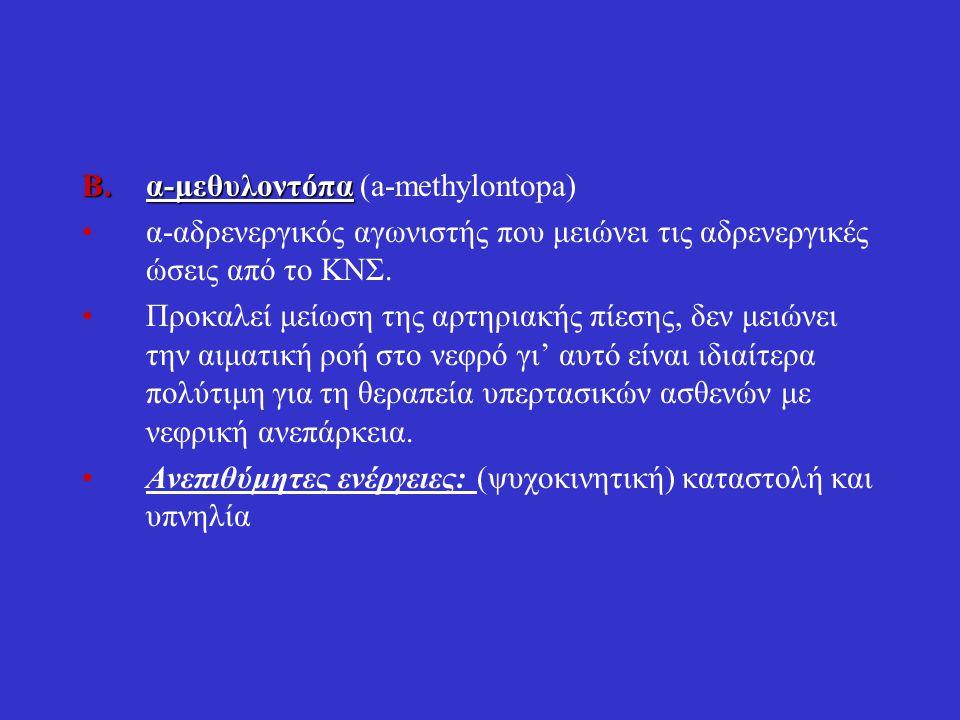 α-μεθυλοντόπα (a-methylontopa)