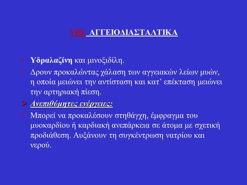 VIII. ΑΓΓΕΙΟΔΙΑΣΤΑΛΤΙΚΑ