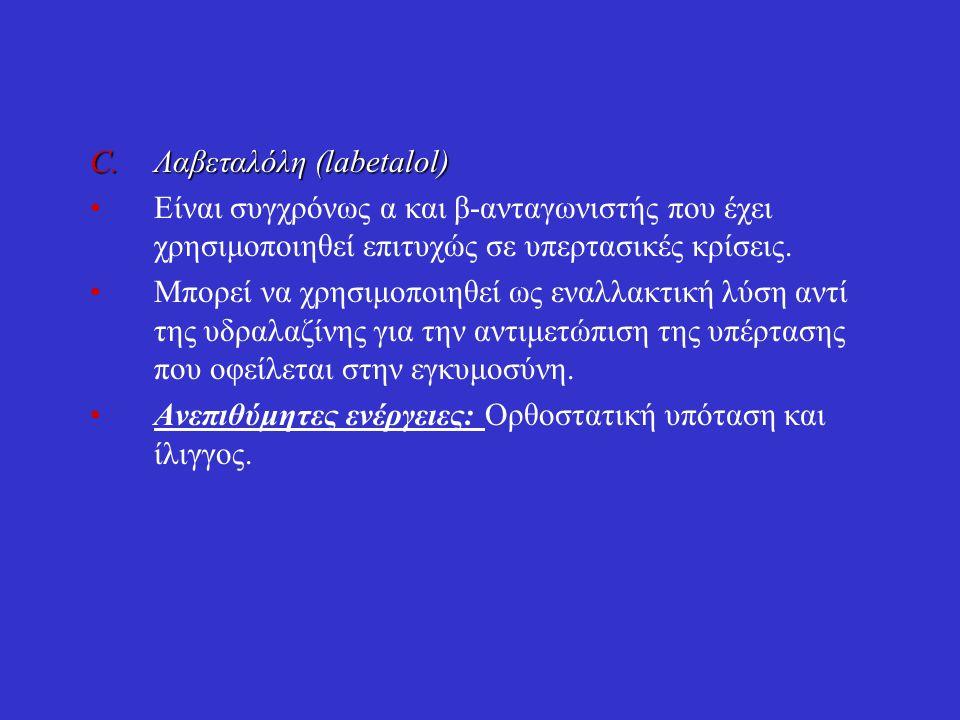 Λαβεταλόλη (labetalol)