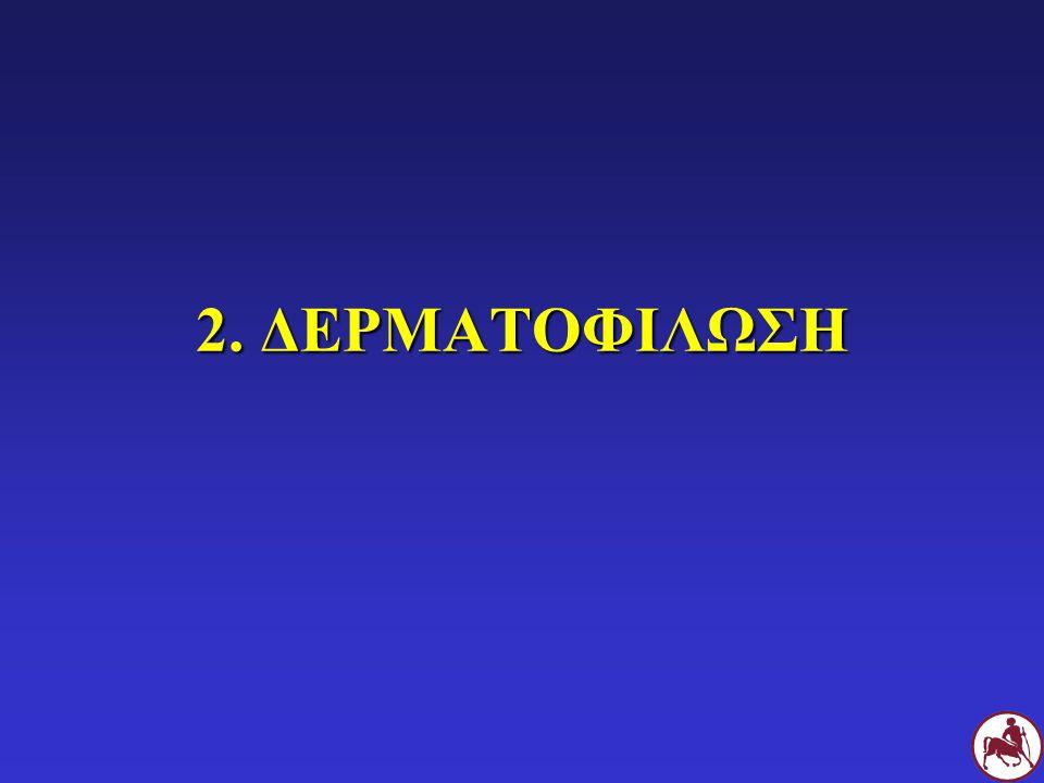 2. ΔΕΡΜΑΤΟΦΙΛΩΣΗ