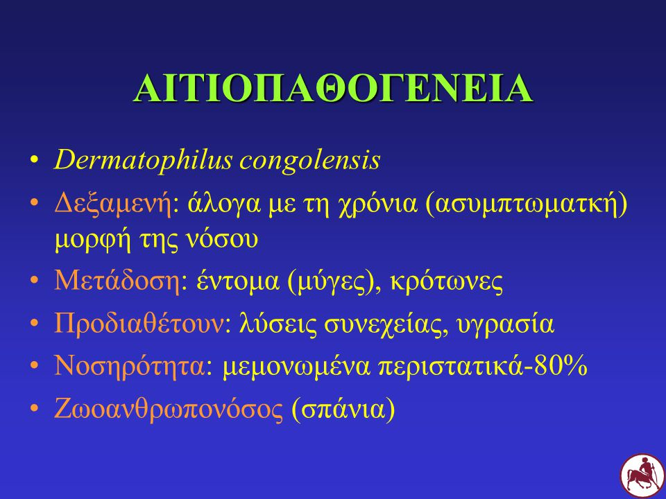 ΑΙΤΙΟΠΑΘΟΓΕΝΕΙΑ Dermatophilus congolensis