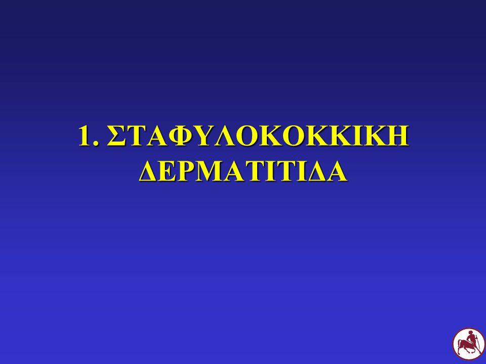 1. ΣΤΑΦΥΛΟΚΟΚΚΙΚΗ ΔΕΡΜΑΤΙΤΙΔΑ