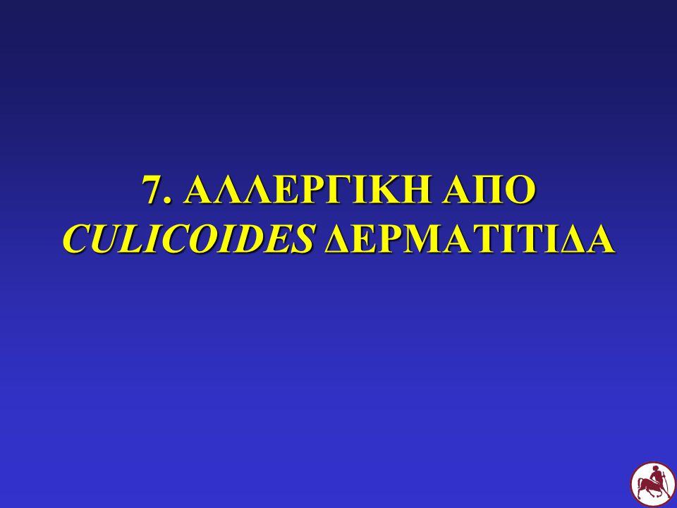 7. ΑΛΛΕΡΓΙΚΗ ΑΠΟ CULICOIDES ΔΕΡΜΑΤΙΤΙΔΑ