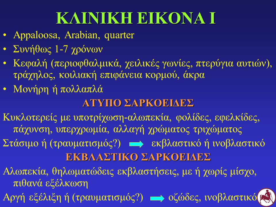 ΕΚΒΛΑΣΤΙΚΟ ΣΑΡΚΟΕΙΔΕΣ