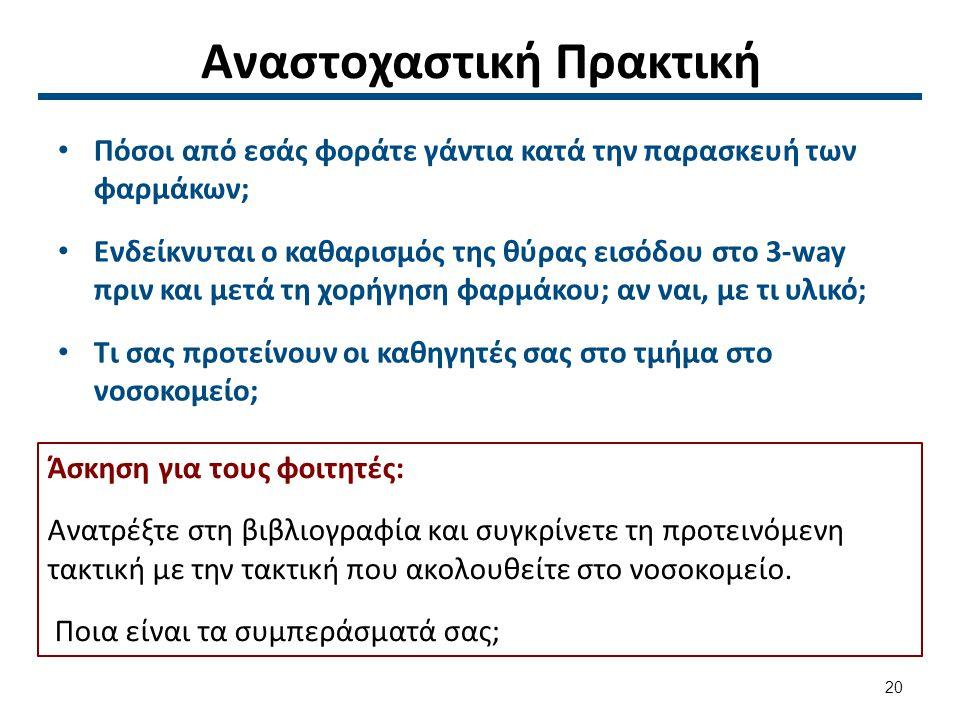 Βασικές αρχές χορήγησης ενδοφλέβιων υγρών 4