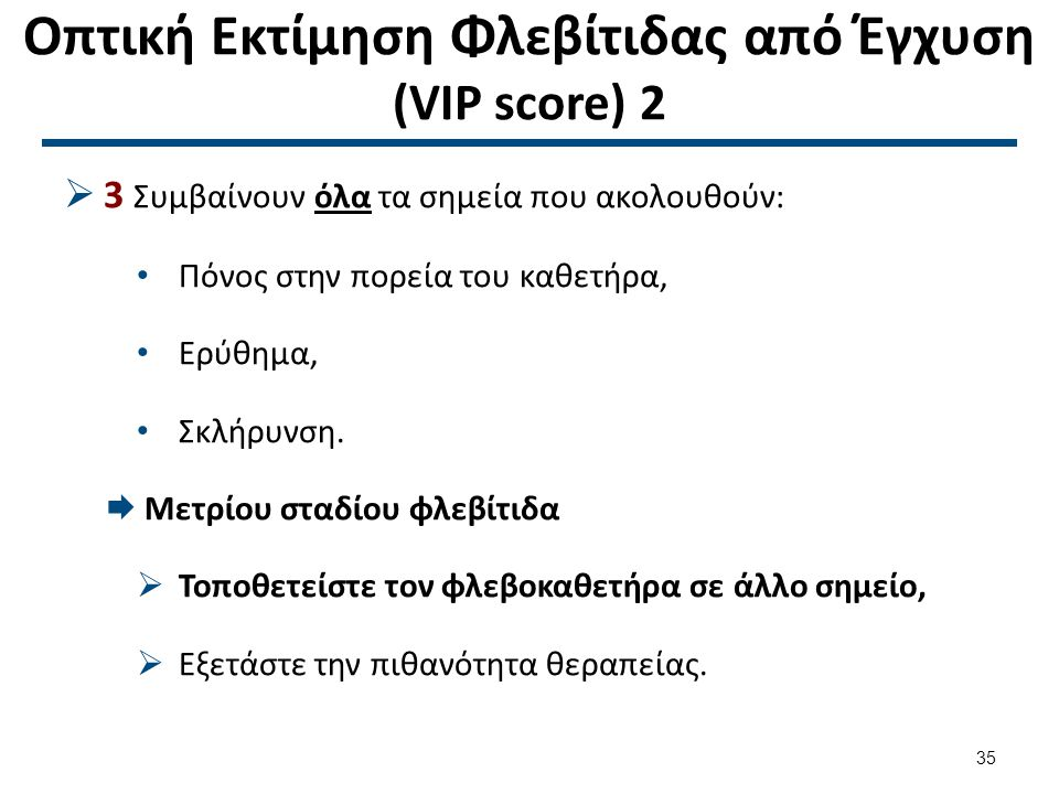 Οπτική Εκτίμηση Φλεβίτιδας από Έγχυση (VIP score) 3