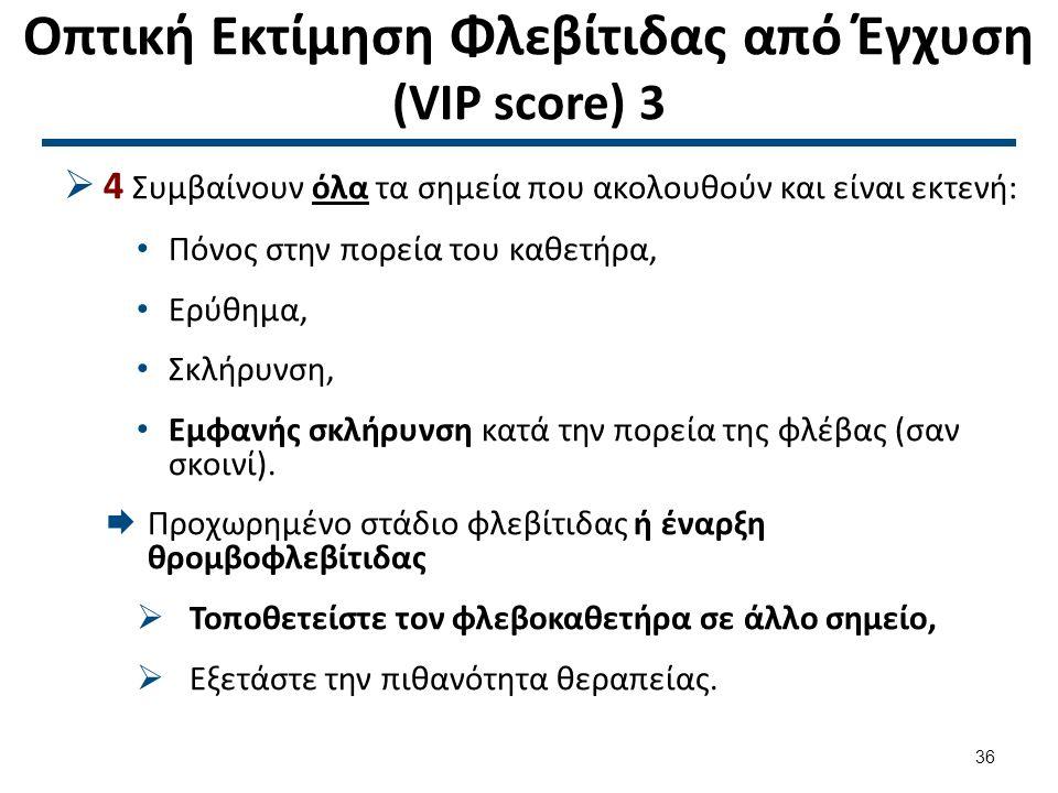 Οπτική Εκτίμηση Φλεβίτιδας από Έγχυση (VIP score) 4
