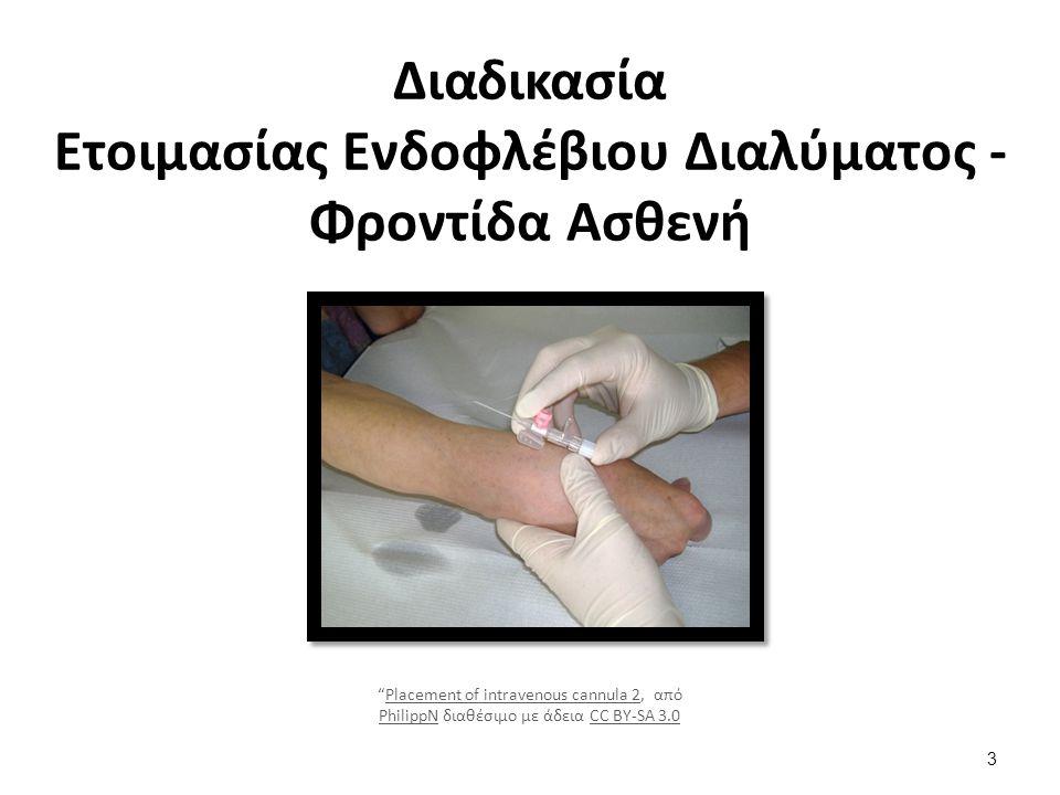 Φροντίδα ασθενούς με ενδοφλέβια έγχυση ορού