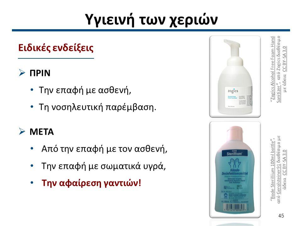 Πλύσιμο χεριών - ΚΕΕΛΠΝΟ