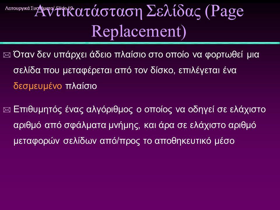 Αντικατάσταση Σελίδας (Page Replacement)