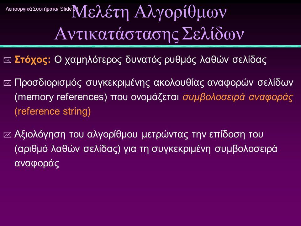 Μελέτη Αλγορίθμων Αντικατάστασης Σελίδων