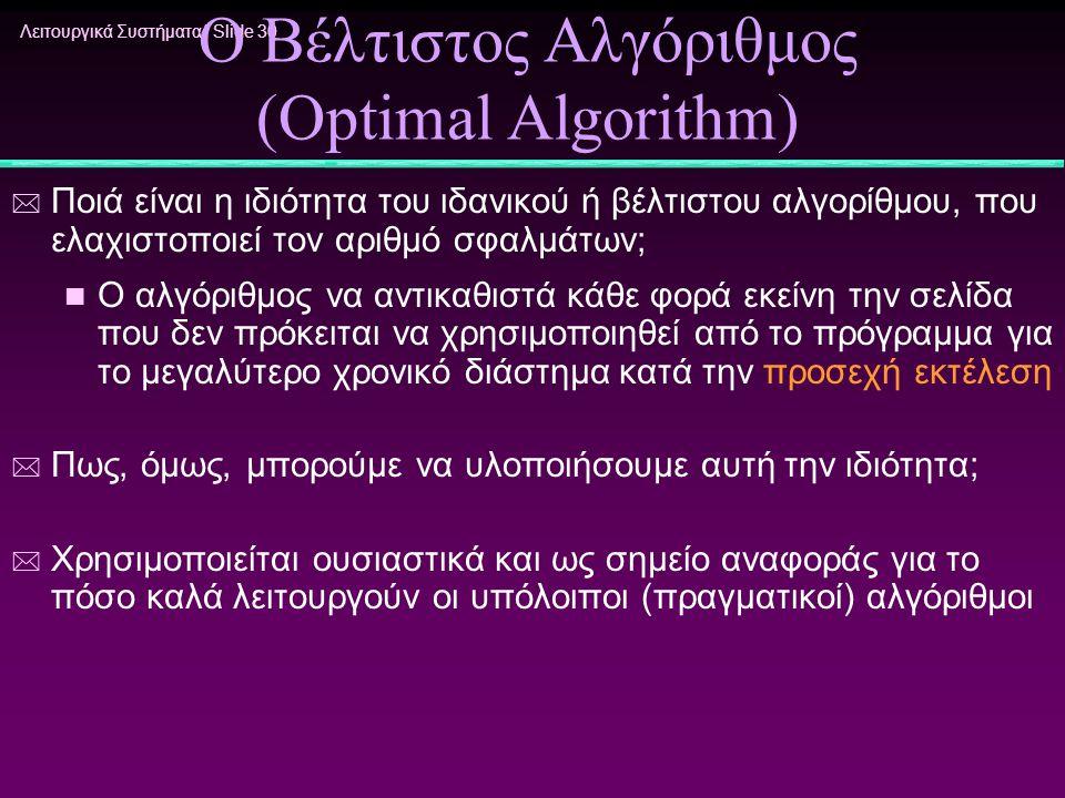 Ο Βέλτιστος Αλγόριθμος (Optimal Algorithm)