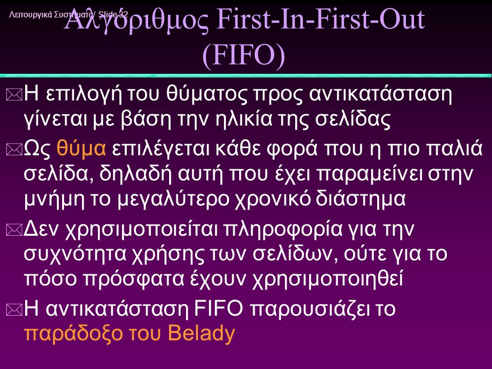 Αλγόριθμος First-In-First-Out (FIFO)