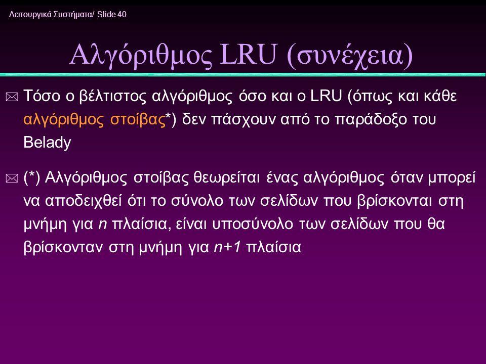 Αλγόριθμος LRU (συνέχεια)