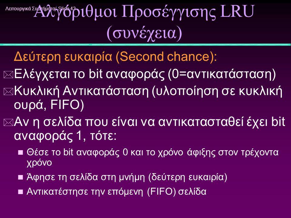 Αλγόριθμοι Προσέγγισης LRU (συνέχεια)