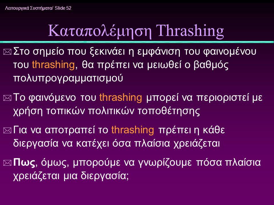 Καταπολέμηση Thrashing