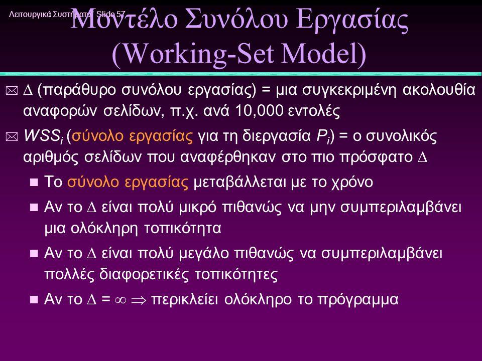 Μοντέλο Συνόλου Εργασίας (Working-Set Model)