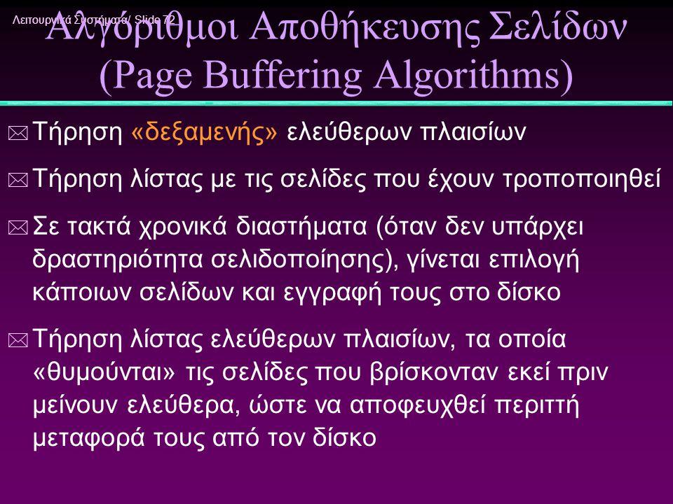 Αλγόριθμοι Αποθήκευσης Σελίδων (Page Buffering Algorithms)