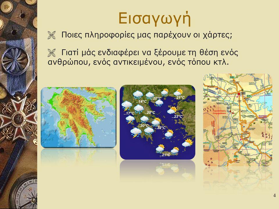  Ποιες πληροφορίες μας παρέχουν οι χάρτες;