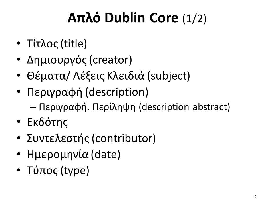 Απλό Dublin Core (2/2) Μορφότυπο (format) Προσδιοριστής (identifier)
