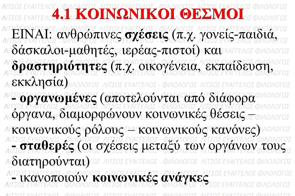 4.1 ΚΟΙΝΩΝΙΚΟΙ ΘΕΣΜΟΙ