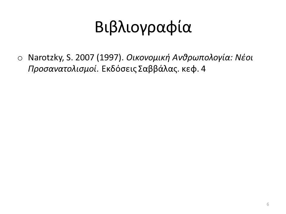 Βιβλιογραφία Narotzky, S. 2007 (1997). Οικονομική Ανθρωπολογία: Νέοι Προσανατολισμοί.