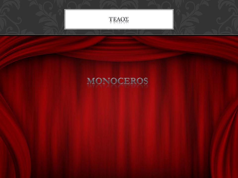 τΕΛΟΣ MONOCEROS