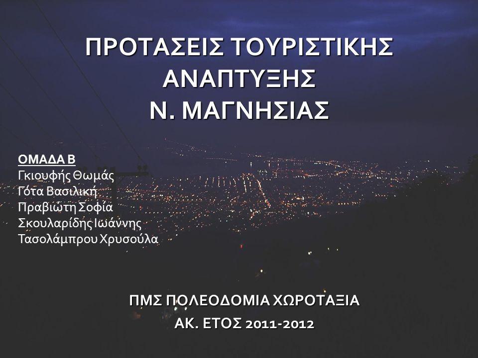 ΠΡΟΤΑΣΕΙΣ ΤΟΥΡΙΣΤΙΚΗΣ ΑΝΑΠΤΥΞΗΣ Ν. ΜΑΓΝΗΣΙΑΣ