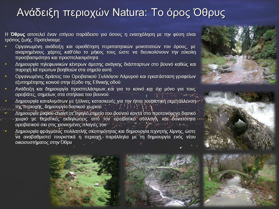 Ανάδειξη περιοχών Natura: Το όρος Όθρυς