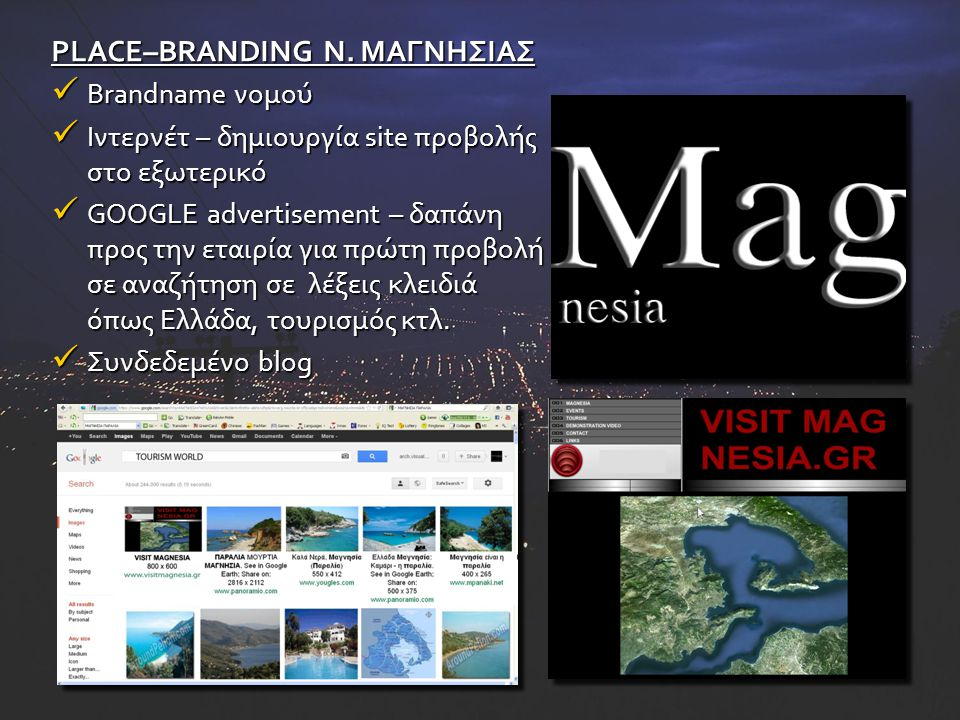 PLACE–BRANDING Ν. ΜΑΓΝΗΣΙΑΣ