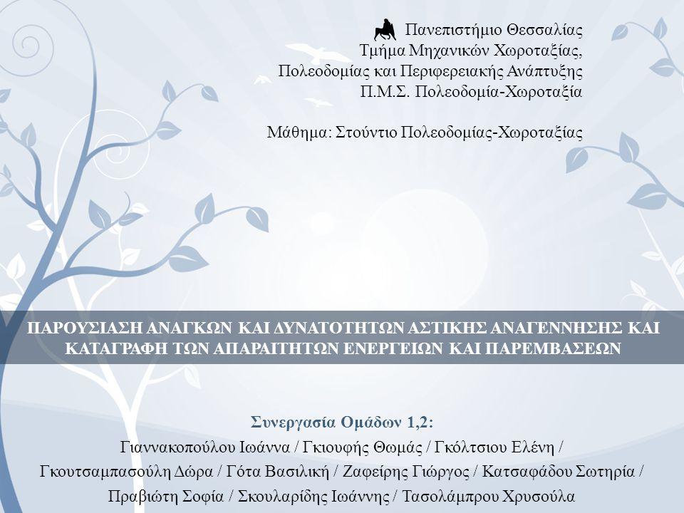 Πανεπιστήμιο Θεσσαλίας Τμήμα Μηχανικών Χωροταξίας,