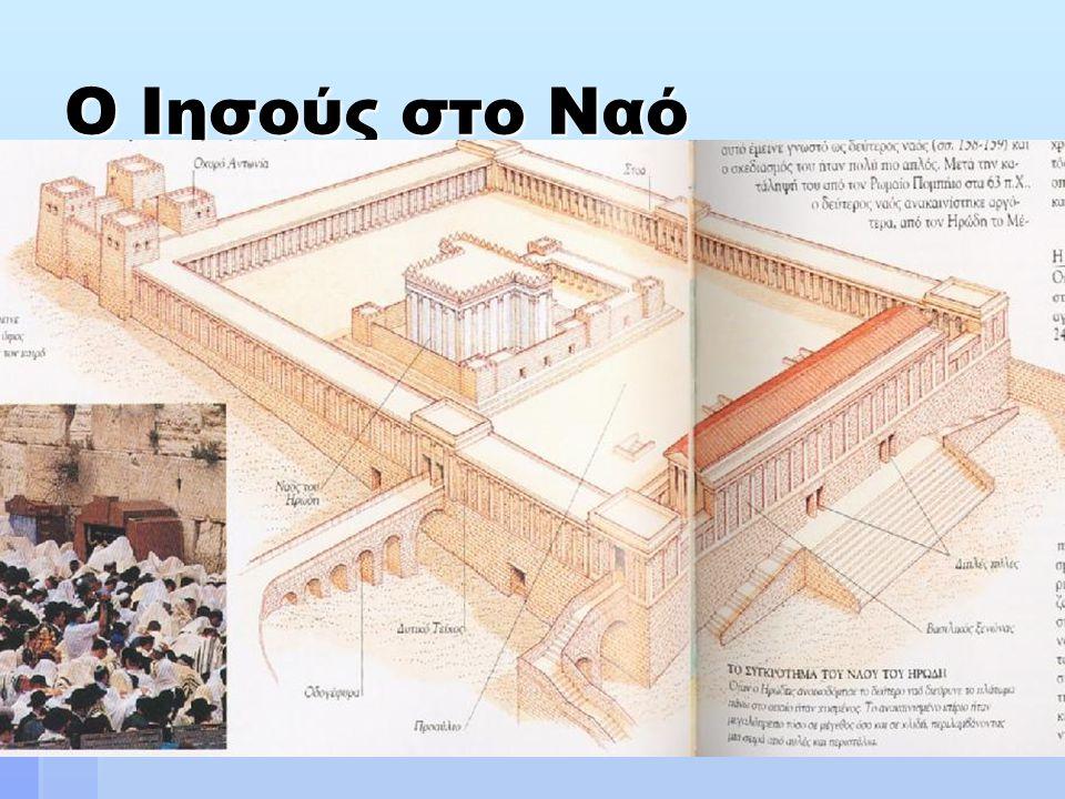 Ο Ιησούς στο Ναό