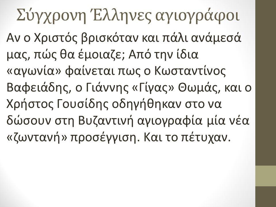 Σύγχρονη Έλληνες αγιογράφοι