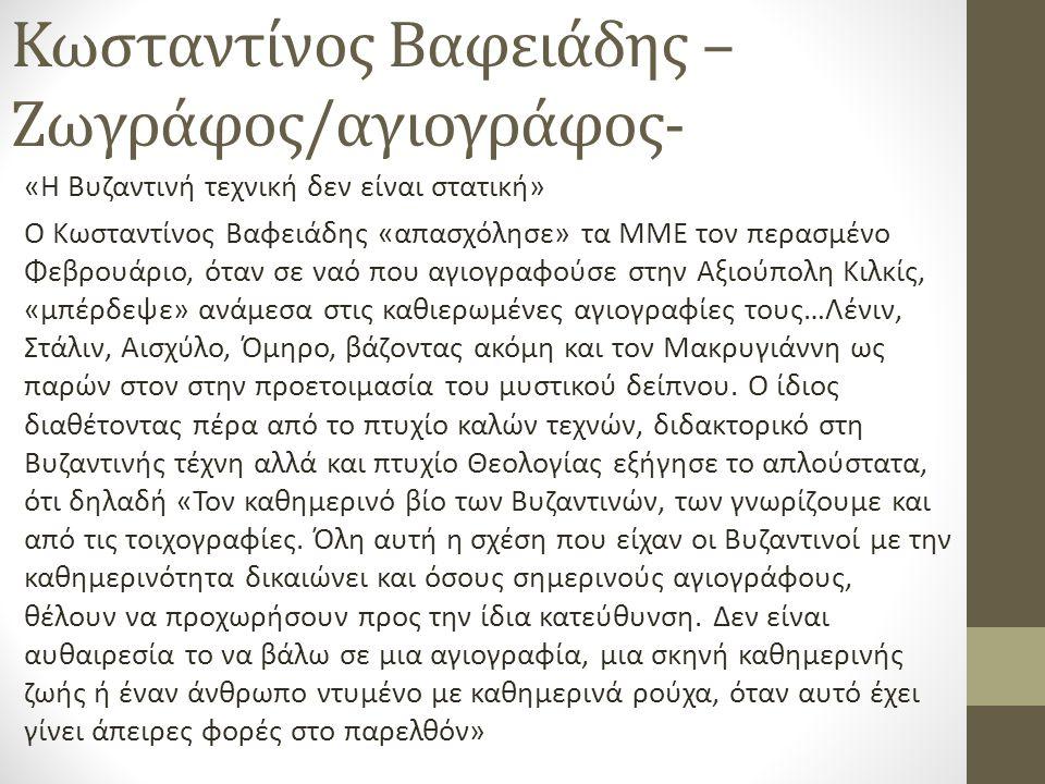 Κωσταντίνος Βαφειάδης –Ζωγράφος/αγιογράφος-