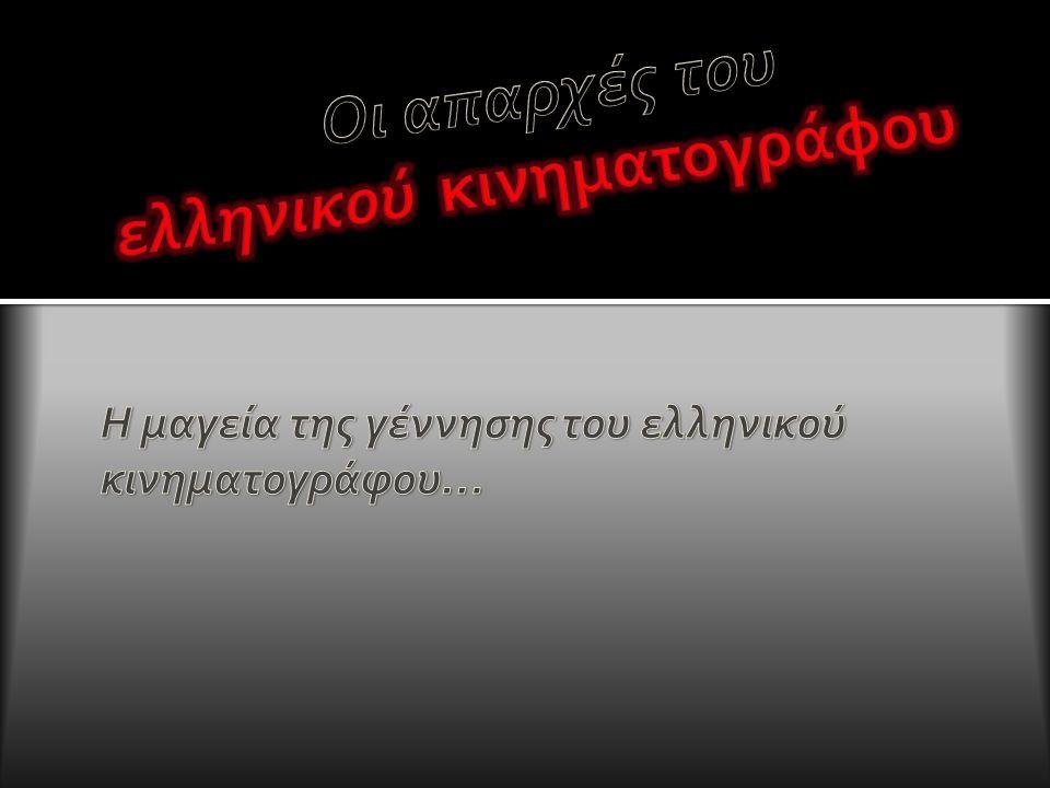 Οι απαρχές του ελληνικού κινηματογράφου