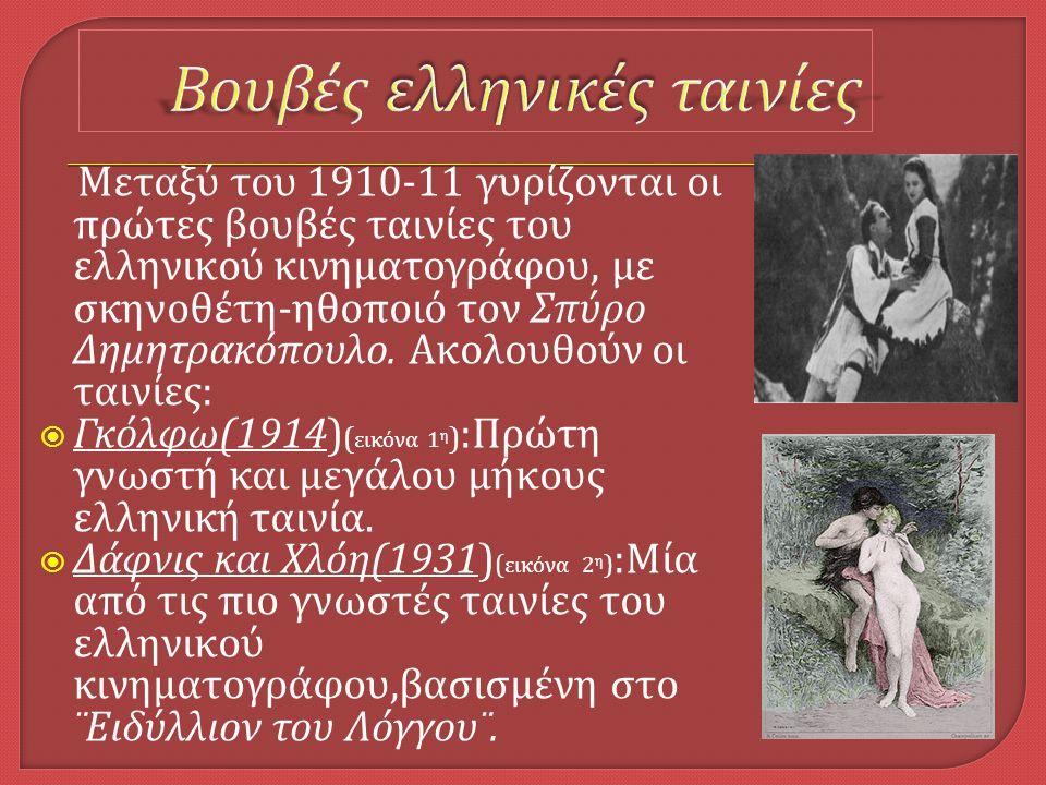 Βουβές ελληνικές ταινίες