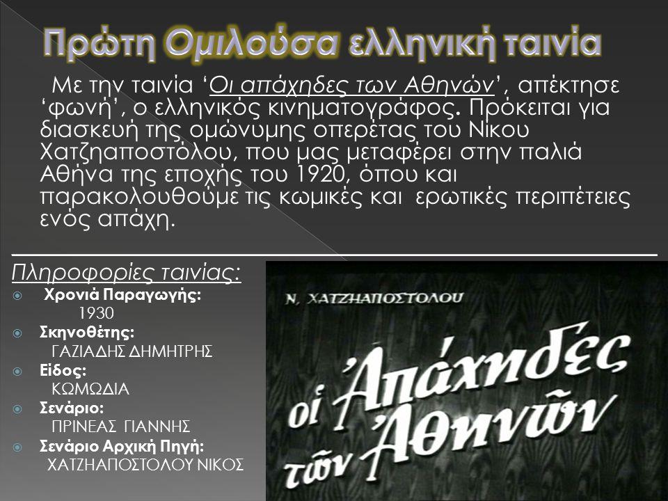 Πρώτη Ομιλούσα ελληνική ταινία