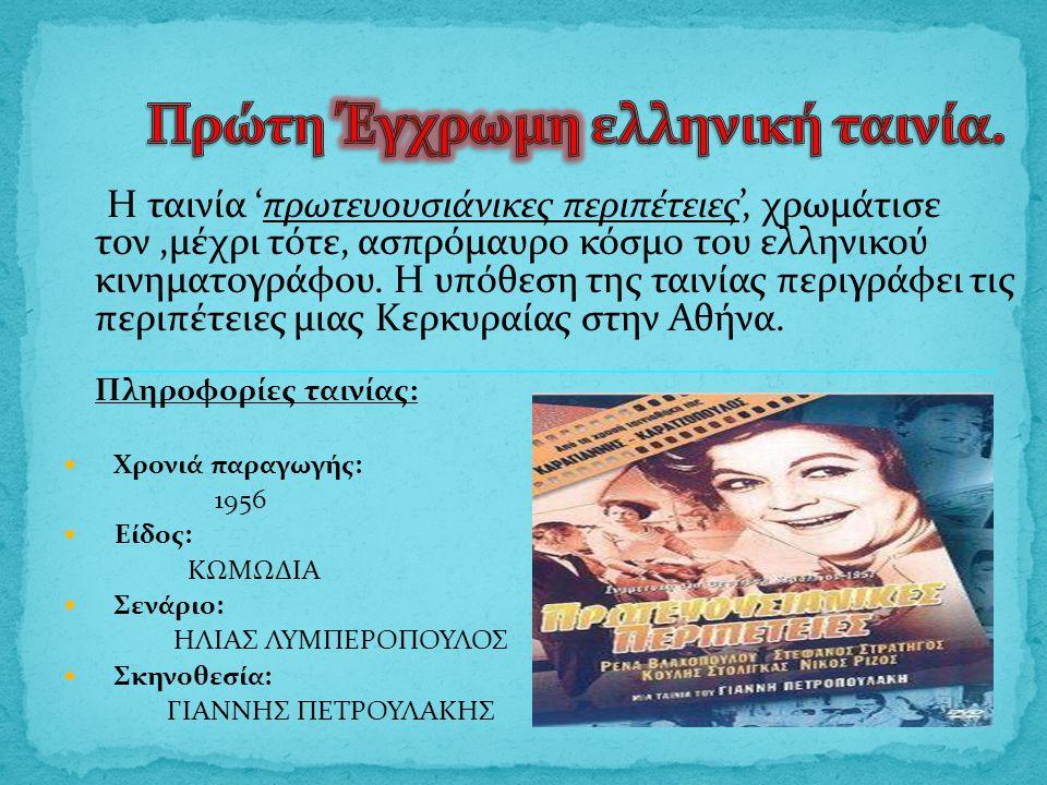 Πρώτη Έγχρωμη ελληνική ταινία.