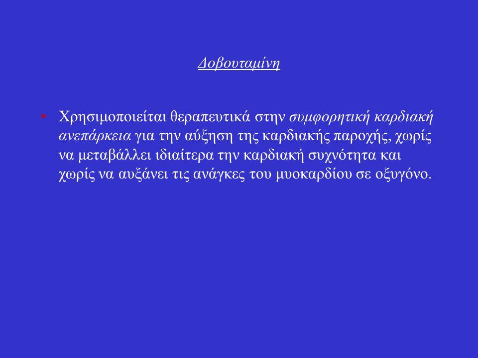 Δοβουταμίνη