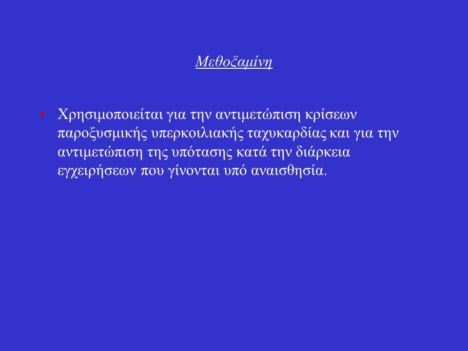 Μεθοξαμίνη