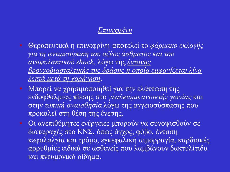 Επινεφρίνη