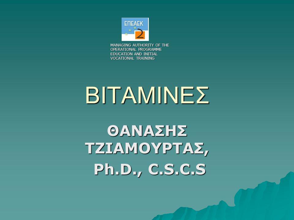 ΘΑΝΑΣΗΣ ΤΖΙΑΜΟΥΡΤΑΣ, Ph.D., C.S.C.S